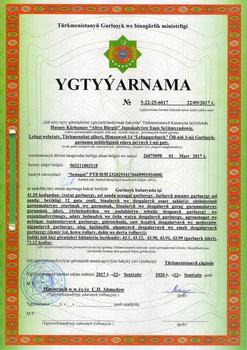 строительная лицензия украина